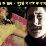 Bride gangrape Pakistan