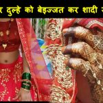 bride refused marriage