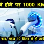 fast charging electric car