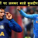 kuldeep yadav comeback