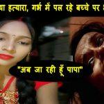 murder for dowry in nalanda