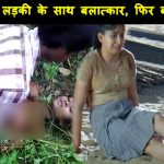 rape with young girl in bhojpur